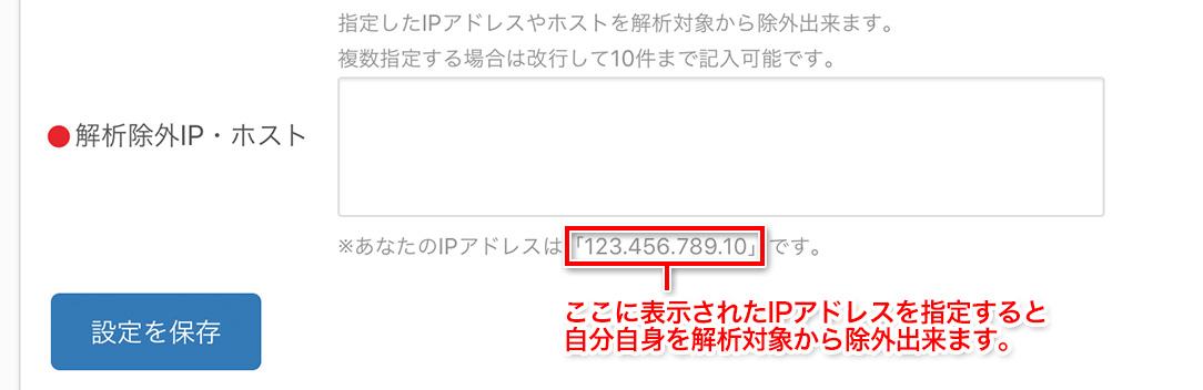 解析除外IP・ホスト