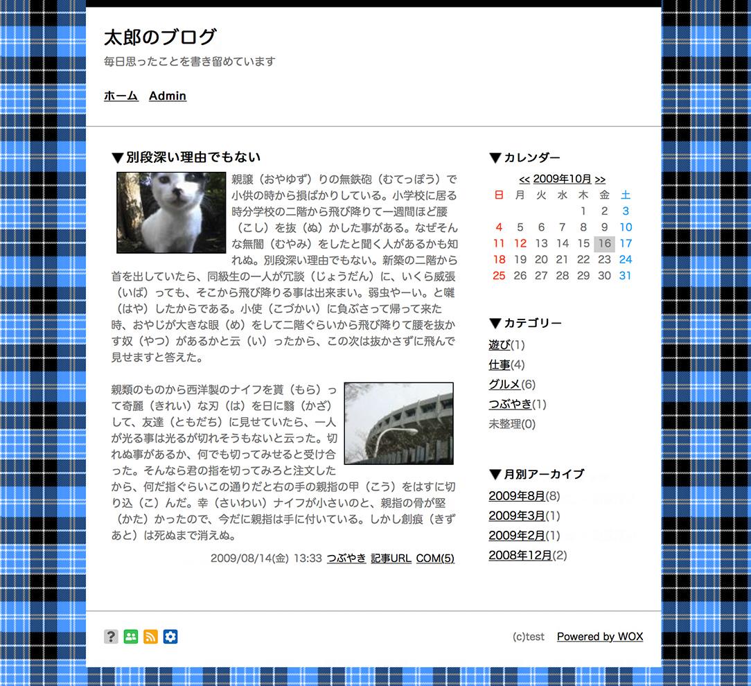 背景画像を設定したブログ