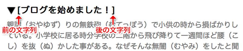 前の文字列と後の文字列の表示例