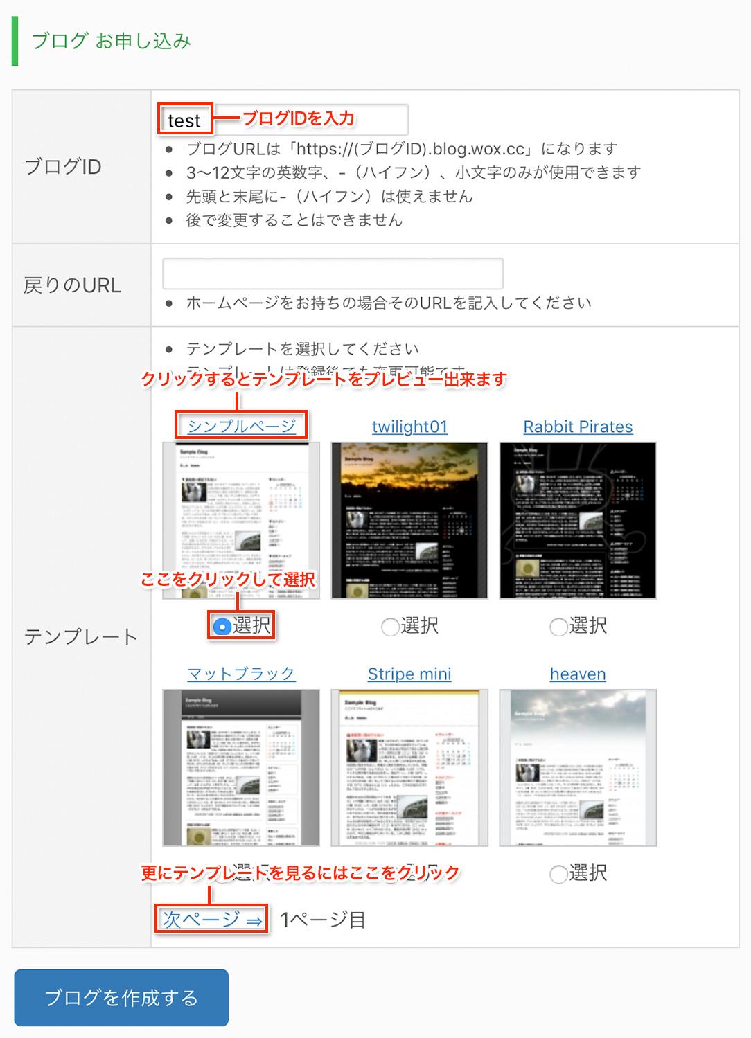 ブログ申し込み画面