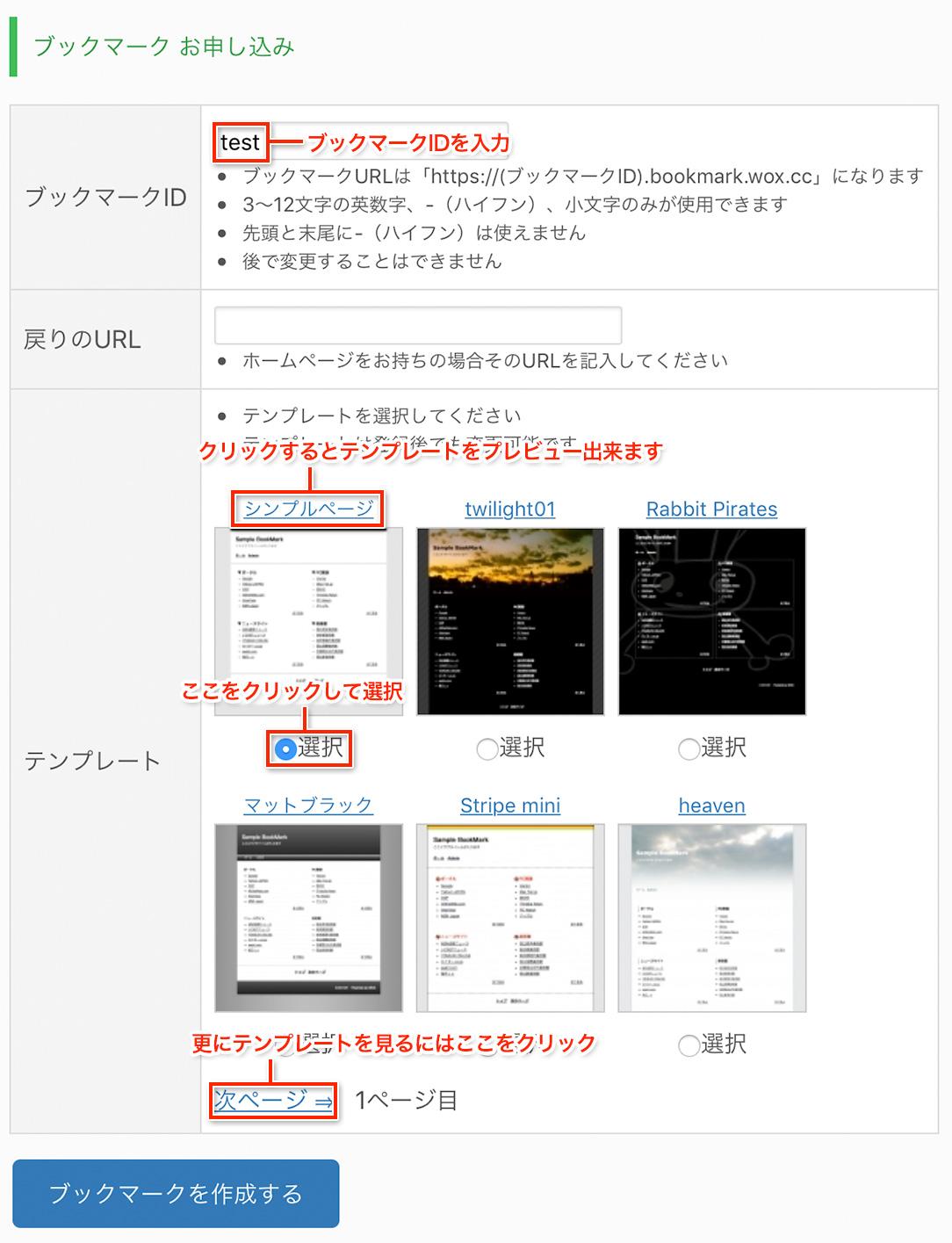 ブックマークの申し込み画面