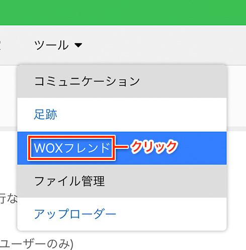 WOXフレンドをクリック