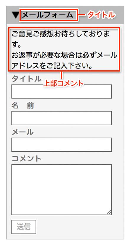ミニメールフォームの表示例