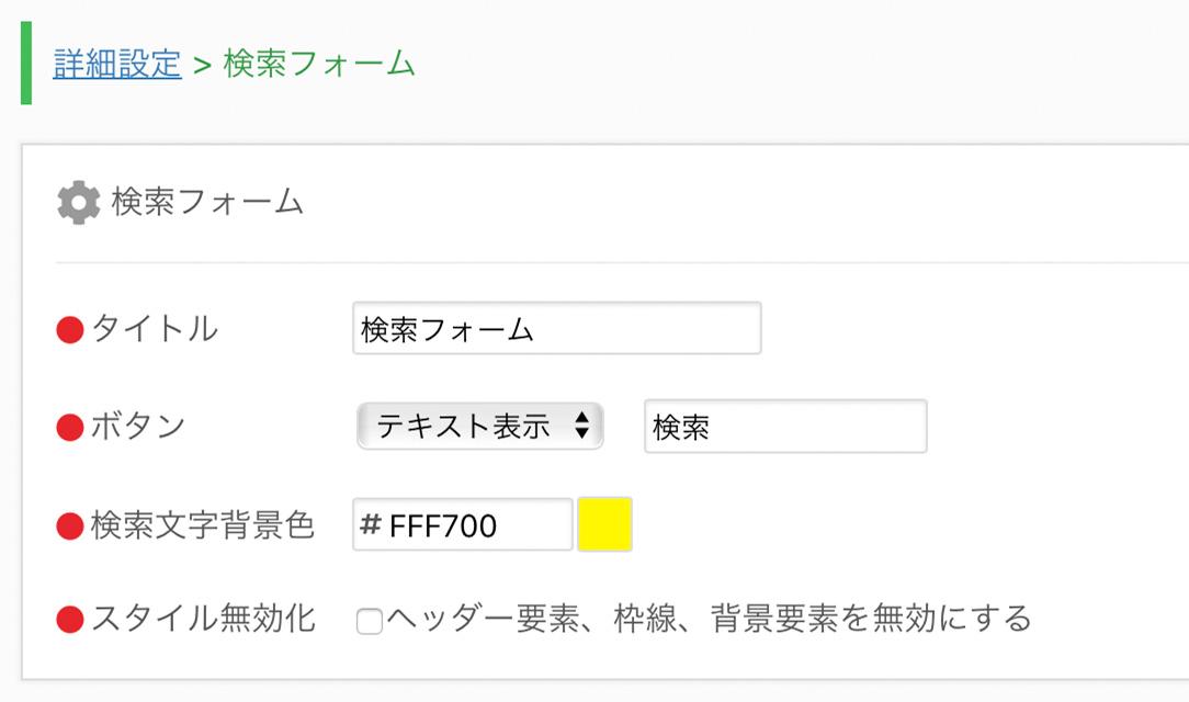 検索フォームの設定画面