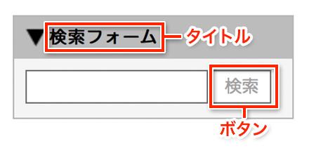 検索フォームの表示例