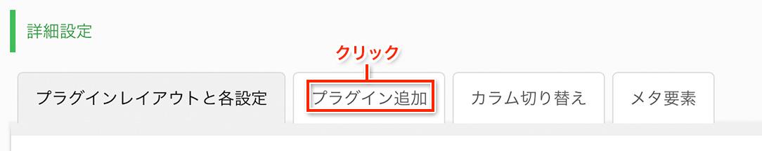 プラグイン追加をクリック