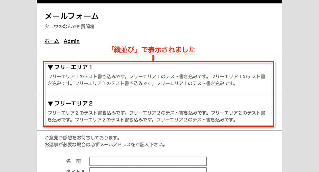縦並びでプラグインを配置したメールフォーム