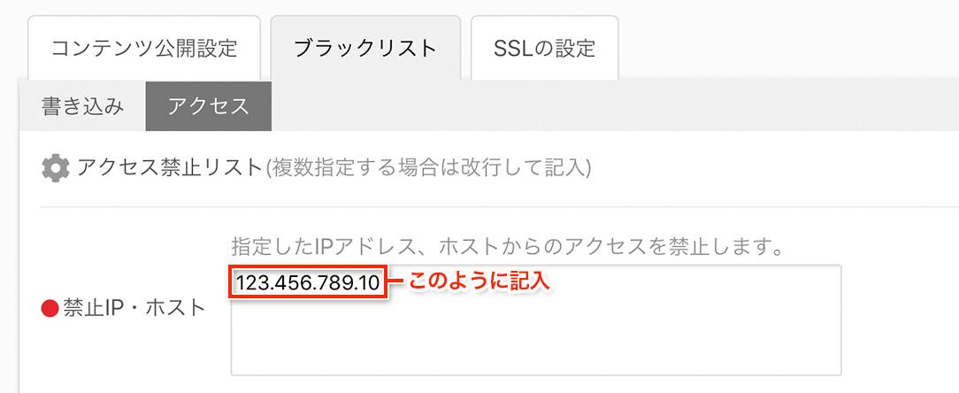禁止IPを記入