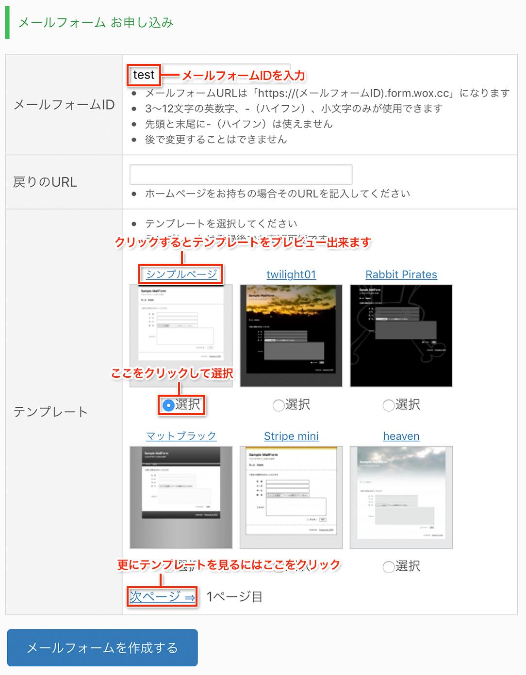 メールフォームの申し込み画面