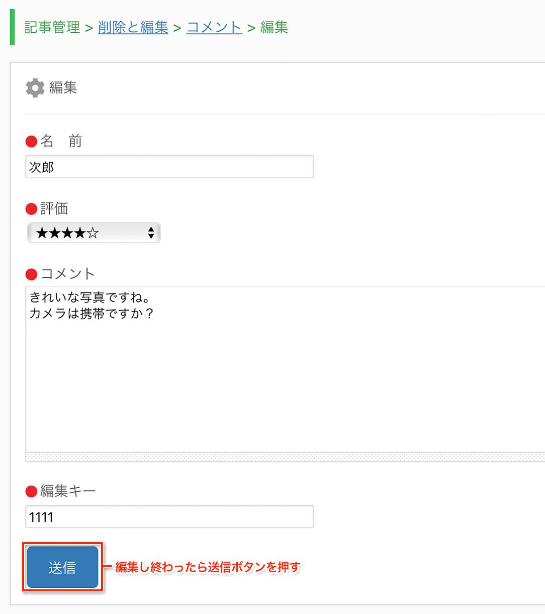 コメント編集画面
