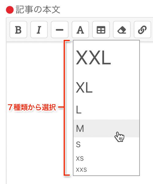 文字サイズを変更