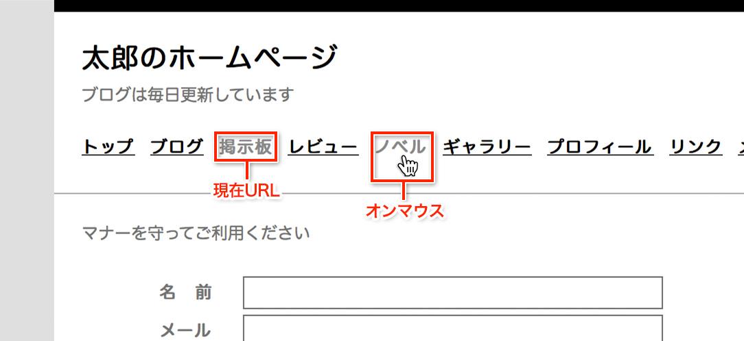 現在URLとオンマウス