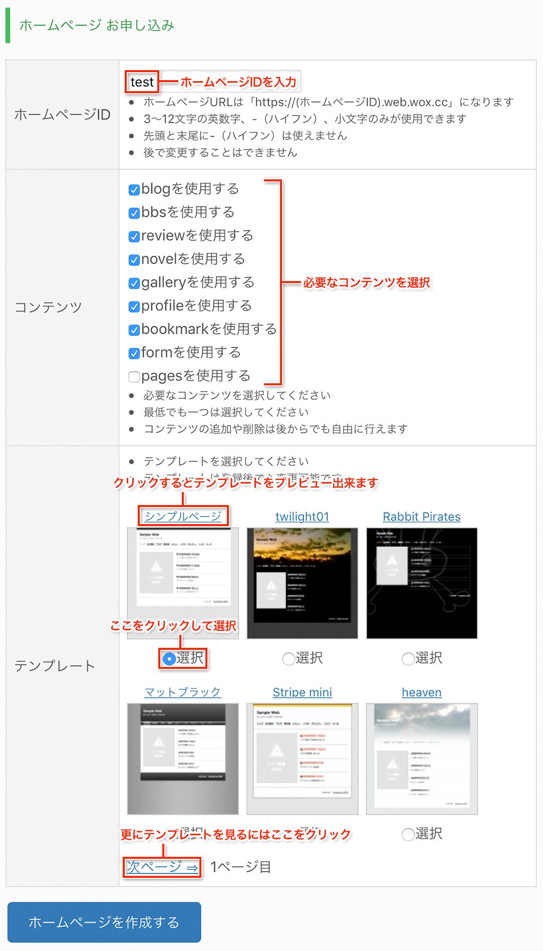 ホームページ申し込み画面