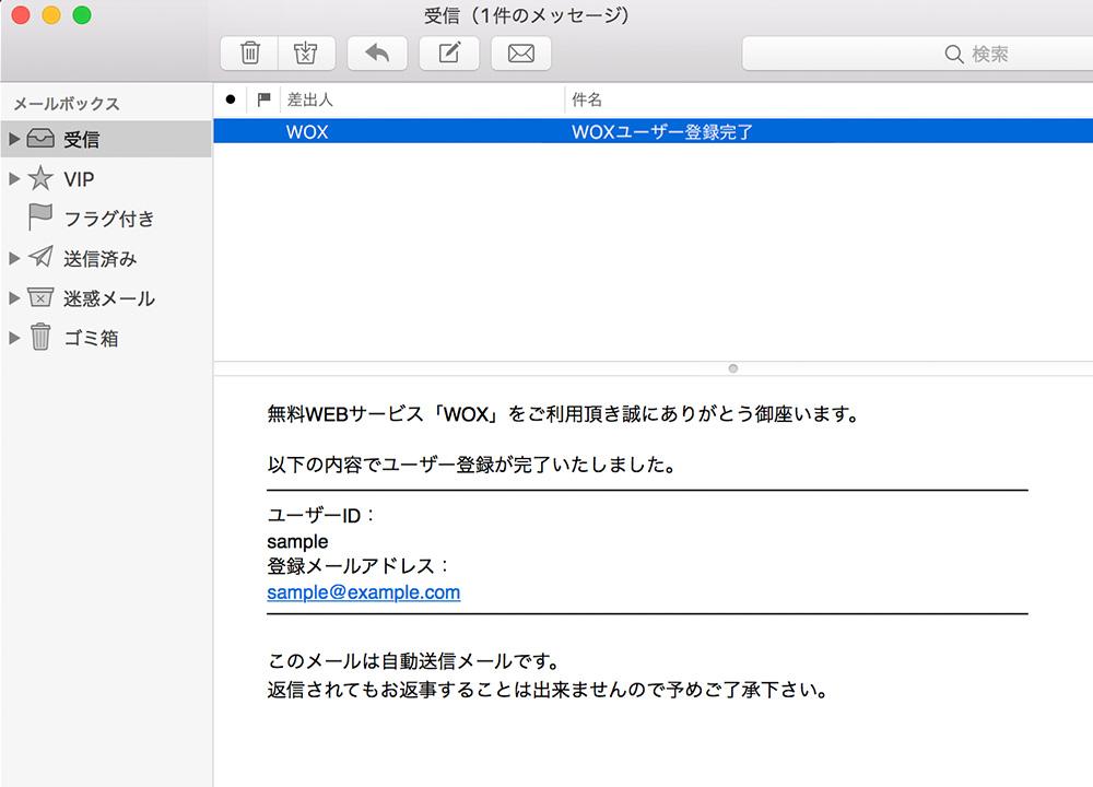 メールクライアントの画面