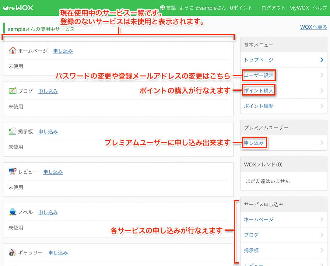 MyWOXのTOP画面