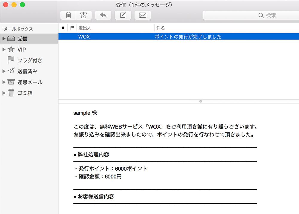 メールクライアント画面