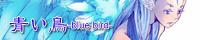 青い鳥-blue bird-
