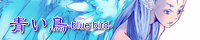 青い鳥 -blue bird-