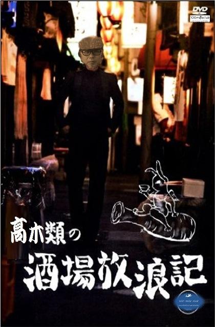 (7)酒場放浪記
