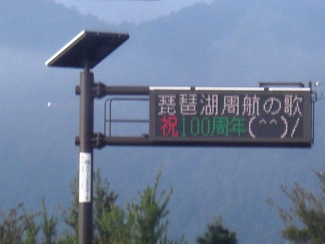 琵琶湖周航