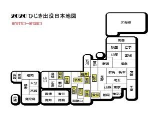 ひじき地図