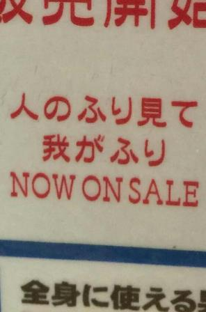 NOW ON SALE