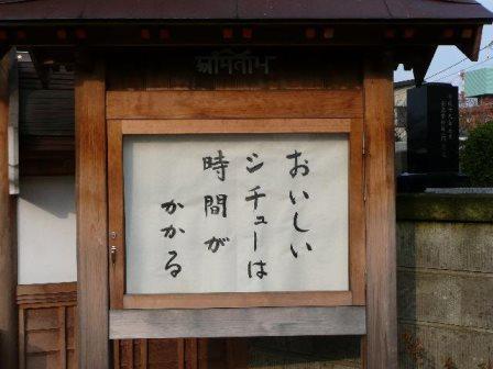 お寺に貼ってあるありがたい言葉