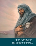 エホバのもとに帰って来てください