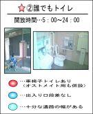 説明 梅ヶ丘★②誰でもトイレ