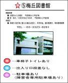 説明 梅ヶ丘★⑤梅丘図書館