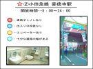 説明 事務所周辺★2豪徳寺駅