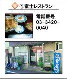 説明 梅ヶ丘◇①富士レストラン