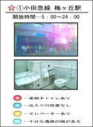 説明 梅ヶ丘★①梅ヶ丘駅