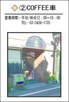 説明 梅ヶ丘◇②COFFEE車