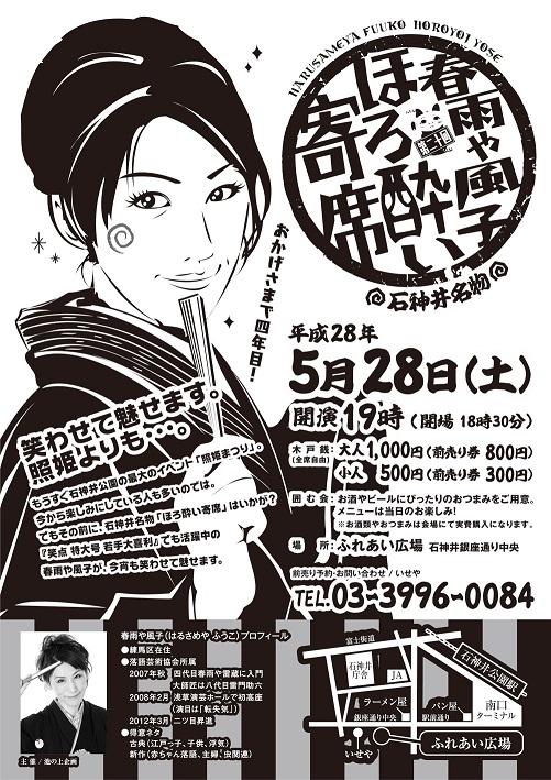 20kai_rakugo_A402.jpg