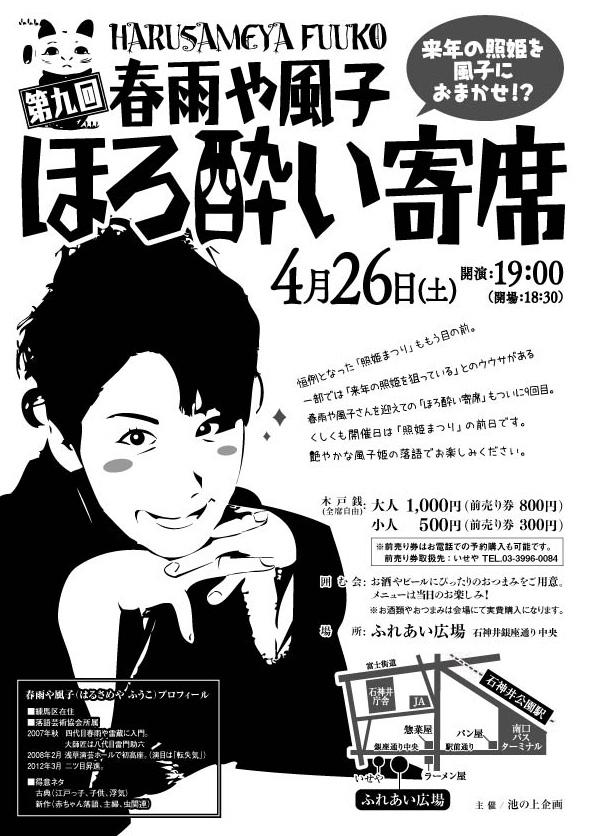 9kai_rakugo_A4_2014-05-08-13-07-07.jpg