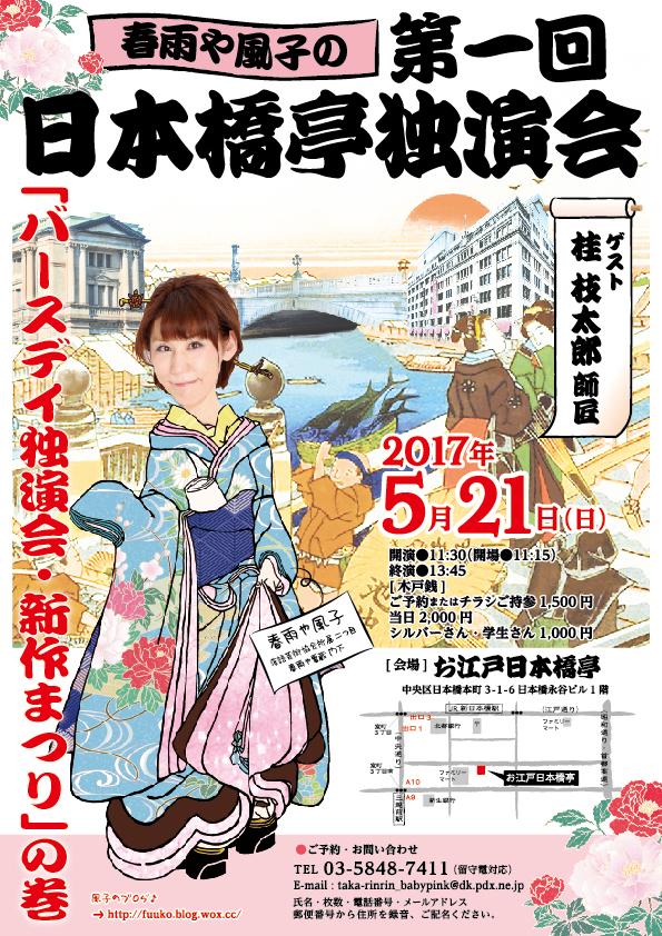 nihonbashitei_2017-05-16-23-11-40.jpg