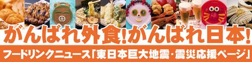 がんばれ外食!がんばれ日本!