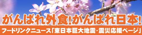 がんばれ外食!頑張れ日本!桜ver.