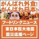 がんばれ外食!がんばれ日本!125×125