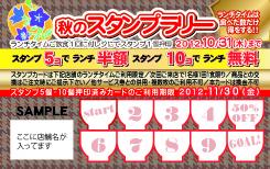 H24秋スタンプカード(5-10pt)