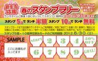 H24春スタンプカード(10・5pt)