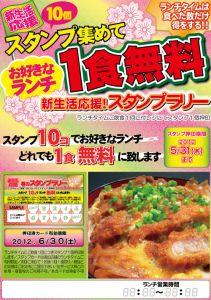 H24春スタンプカード(福の膳・チャオチャオ)