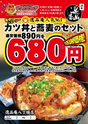 逸品庵春の「サンクスフェア」カツ丼とお蕎麦のセットが680円