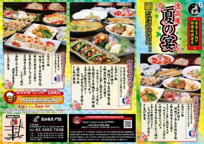 H24年逸品庵虎ノ門店夏宴会チラシ