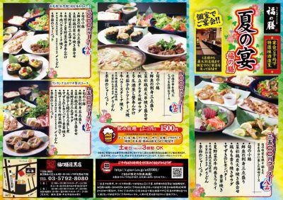 H24年福の膳夏宴会チラシ