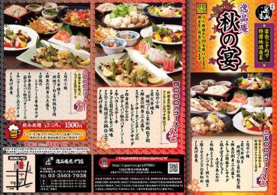 H24年逸品庵虎ノ門店秋宴会チラシ
