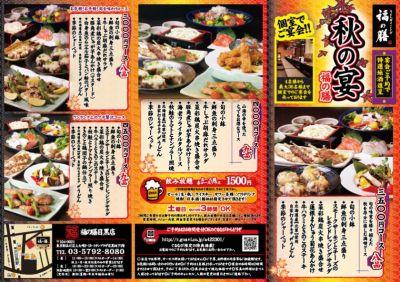 H24年福の膳秋宴会チラシ