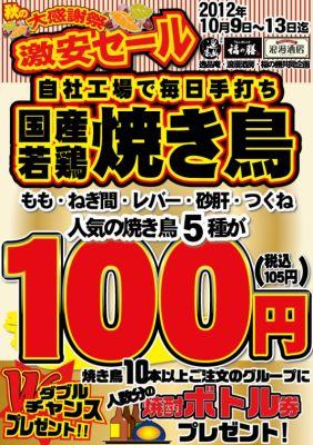 焼き鳥105円セール