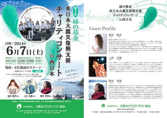 緑のチャリティコンサート